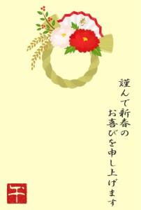 nengajou_b_3