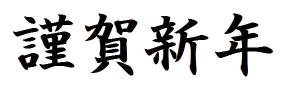 kingashinnen_a