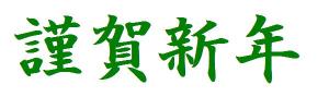 kingashinnen_c