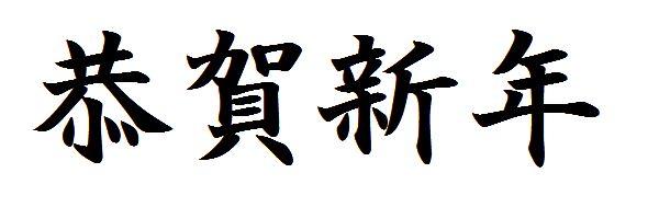 お正月用あけおめLINEスタンプまとめ 2021年 ...